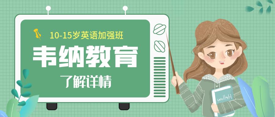 福州融侨中心韦纳10-15岁英语加强班