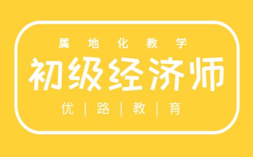 深圳优路初级经济师培训