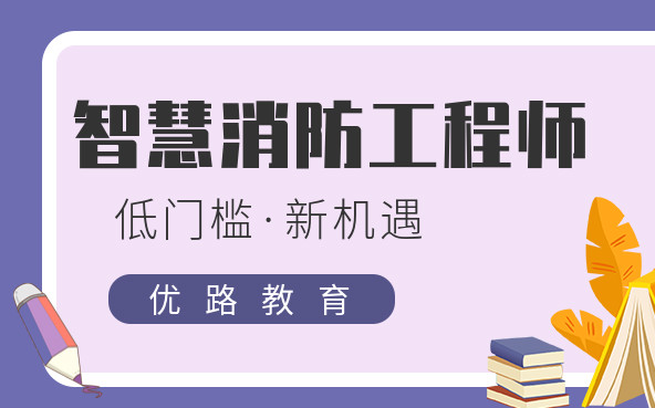 哈尔滨优路智慧消防工程师培训课程