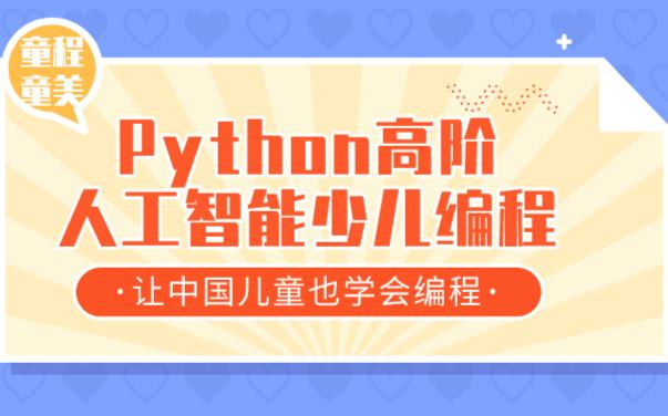 成都川师童程童美高阶人工智能中小学编程