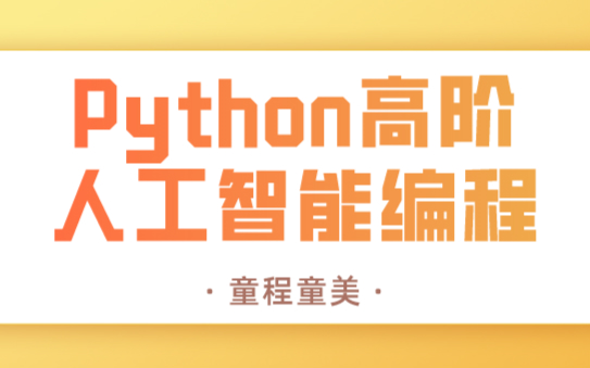 成都锦江童程童美高阶人工智能中小学编程