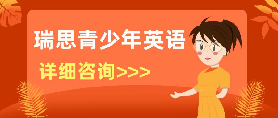 福州万象九宜城瑞思13-18岁青少年英语课程