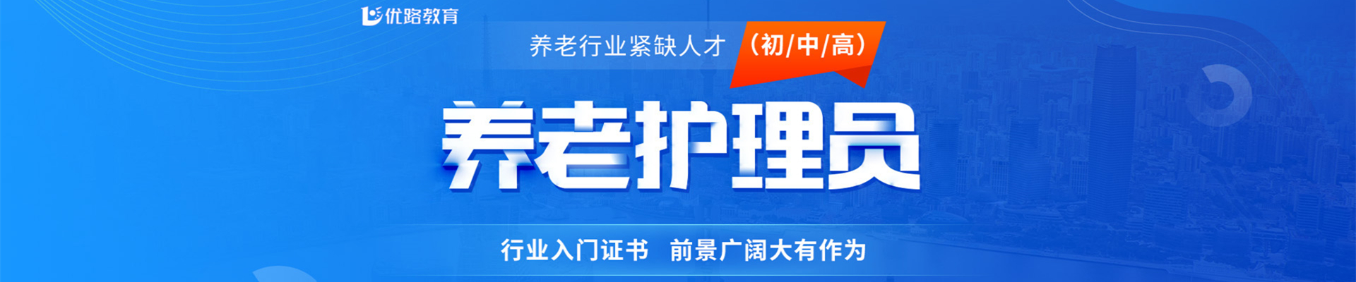 广东阳江优路教育培训学校