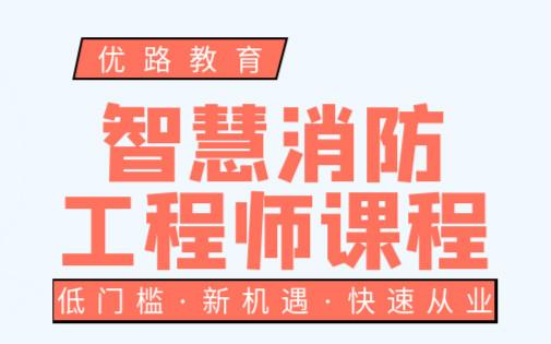 东莞优路智慧消防工程师培训课程