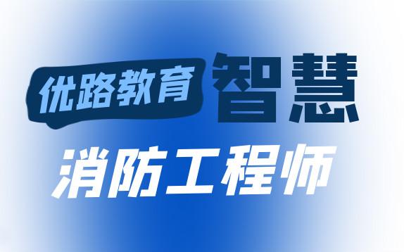 中山优路智慧消防工程师培训课程