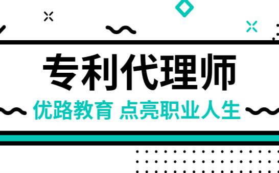 东莞优路专利代理师培训课程