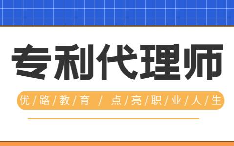 蚌埠优路专利代理师培训课程