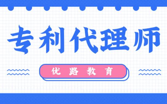 桂林优路专利代理师培训课程