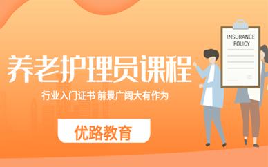 南京江宁2020年养老护理员培训费多少钱