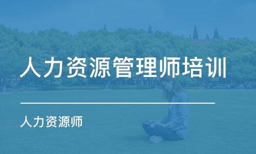 北京人力资源师二级图片