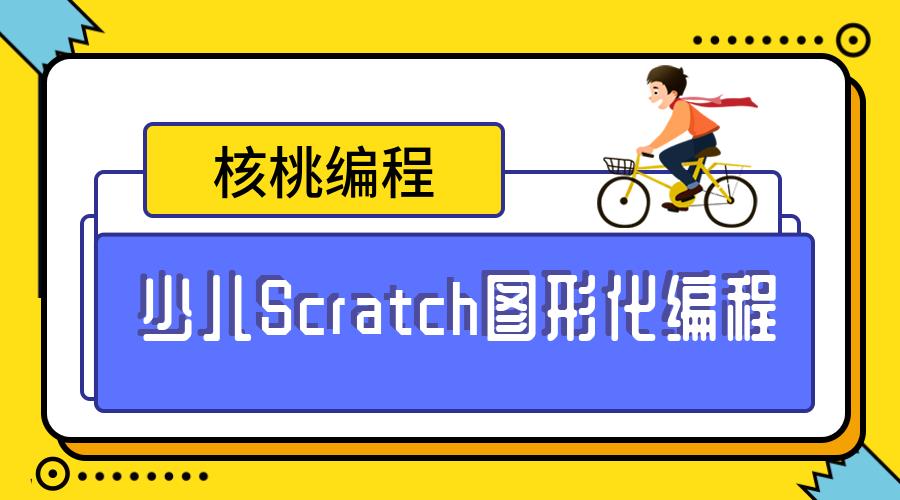 南昌核桃编程Scratch图形化编程少儿班