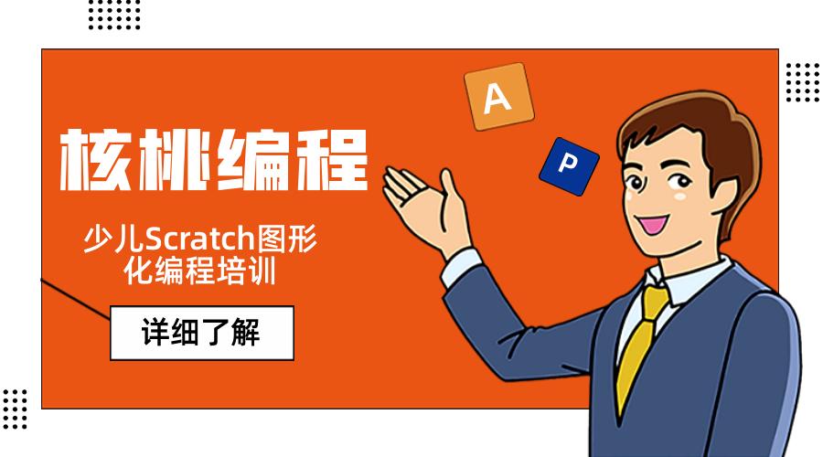 银川核桃编程Scratch图形化编程少儿班
