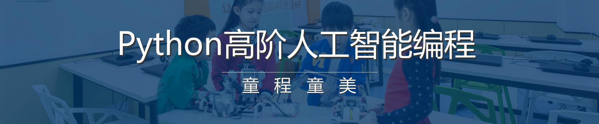 成都川师童程童美少儿编程培训