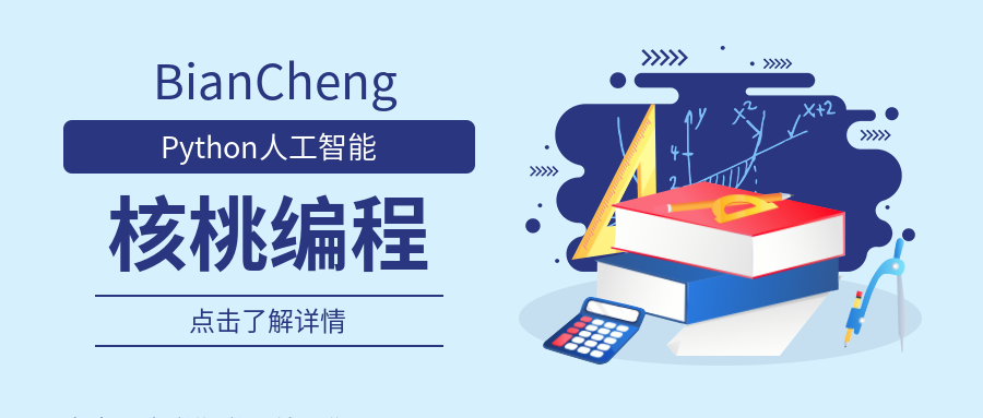 南昌核桃编程儿童Python人工智能培训