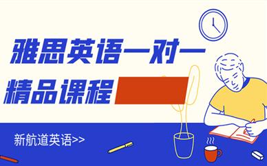 重庆大学城雅思一对一课程培训