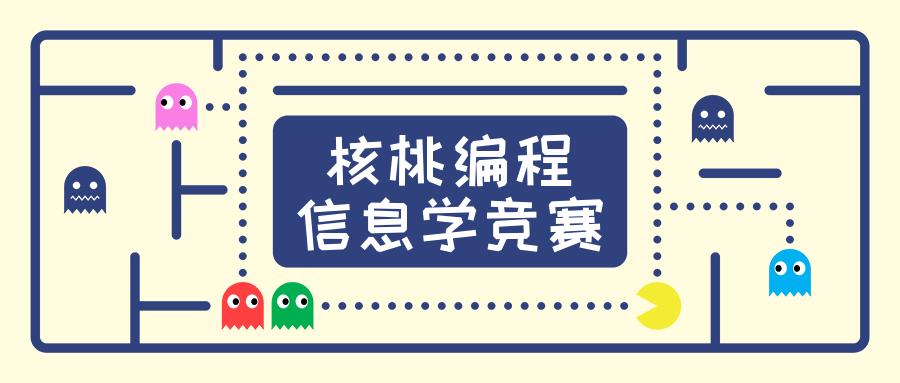 南昌核桃编程少儿信息学竞赛培训班