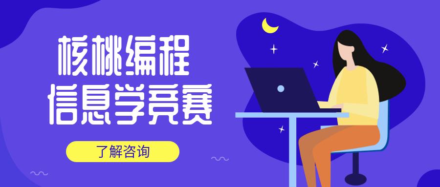 贵州核桃编程少儿信息学竞赛培训班