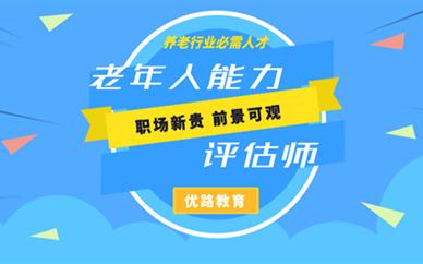 广元优路老年人能力评估师课程培训