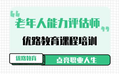 漯河优路老年人能力评估师培训班