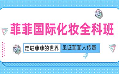 广州黄埔菲菲化妆全科班