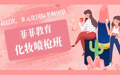 深圳布吉菲菲化妆喷枪班