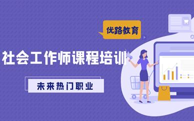 宜昌优路社会工作师培训课程