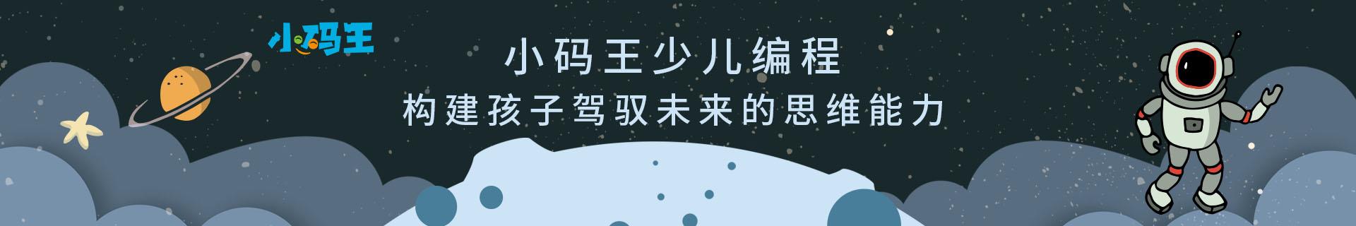 深圳福田侨香小码王编程培训机构