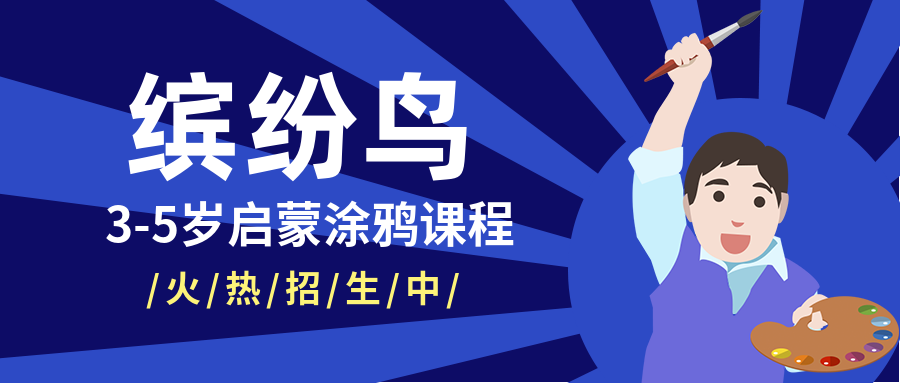 济南领秀城缤纷鸟3-5岁启蒙涂鸦班