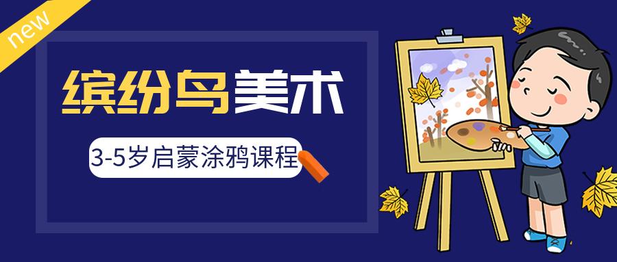 深圳龙华缤纷鸟3-5岁启蒙涂鸦班