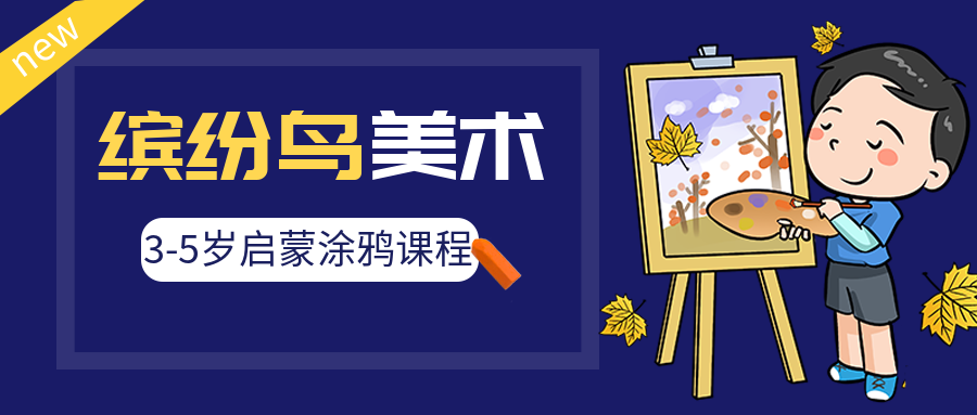 北京3-5岁少儿美术涂鸦课
