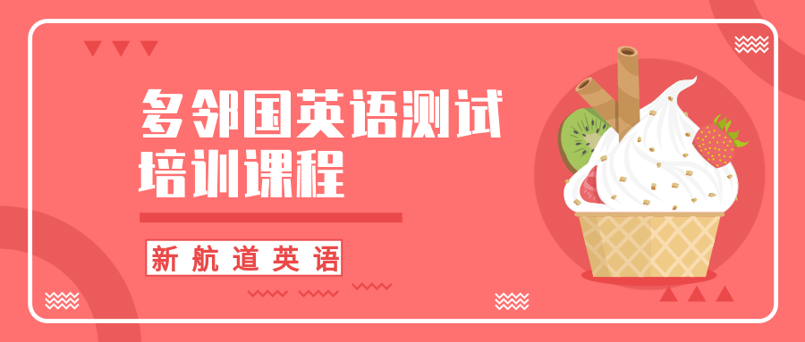 广州多邻国英语测试培训地址在哪