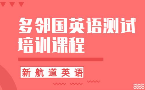 南京新航道多邻国英语测试培训课程