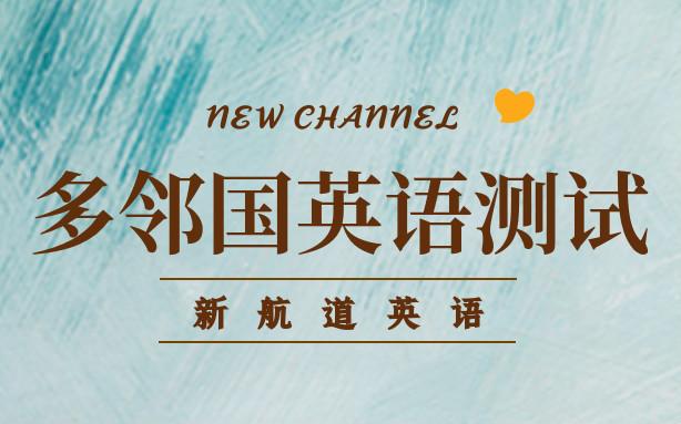 重庆大学城新航道多邻国英语测试培训课程