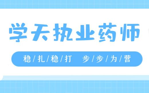 南昌东湖学天执业药师培训课程