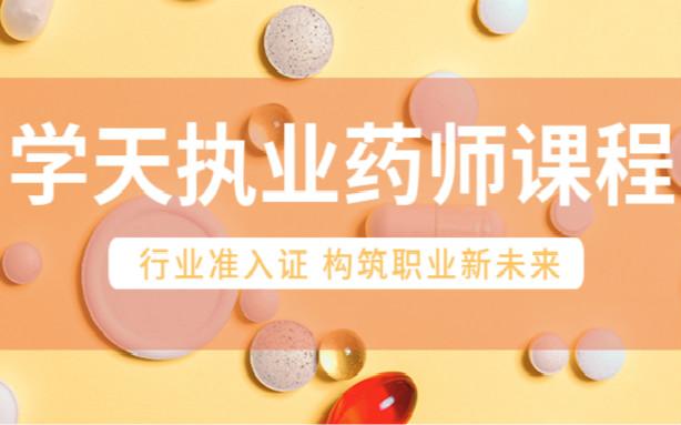 重庆江北学天执业药师培训课程