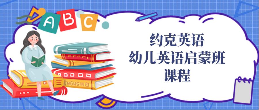 福州融侨约克幼儿英语启蒙课程班