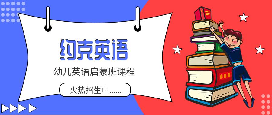 福州闽侯万家约克幼儿英语启蒙课程班