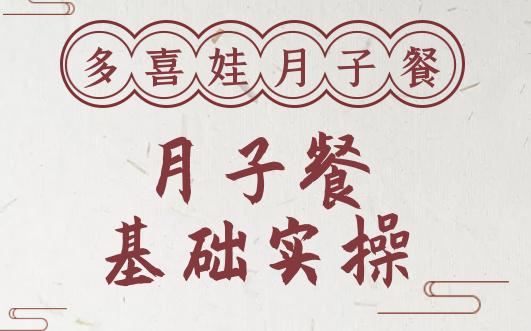 深圳宝安多喜娃月子餐基础实操课程