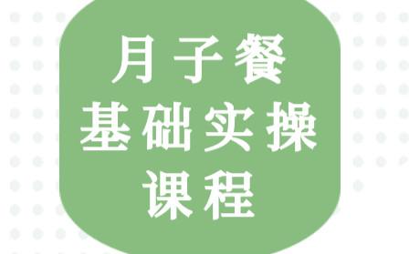 深圳福田多喜娃月子餐基础实操班