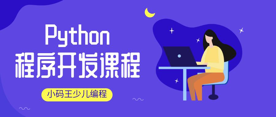 杭州江干Python少儿编程培训哪家可靠?