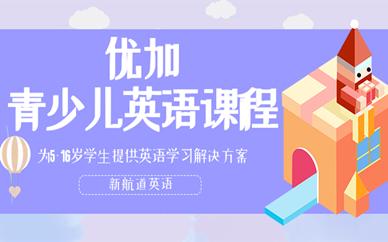 绵阳乐荟城新航道优加青少儿英语课程