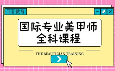 佛山黄岐菲菲国际专业美甲师全科课程
