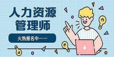 天津人力资源师二级考试科目一图片