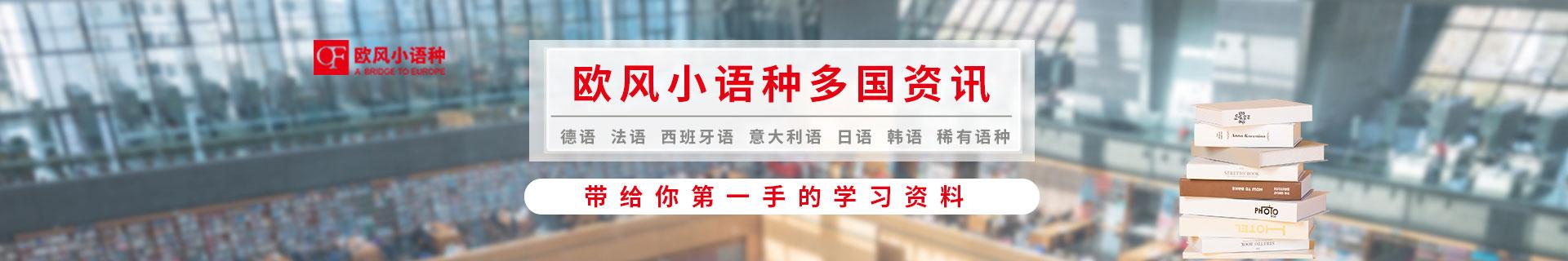 南昌投资大厦欧风小语种培训学校