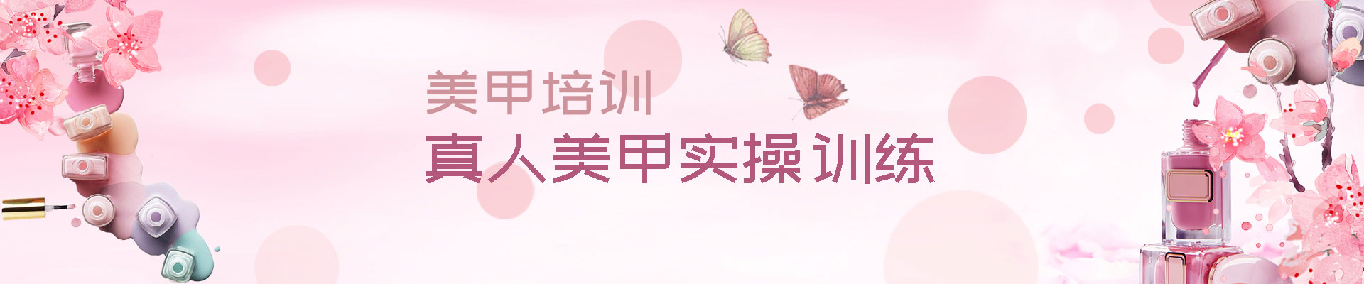 深圳龙华菲菲美容美发培训学校