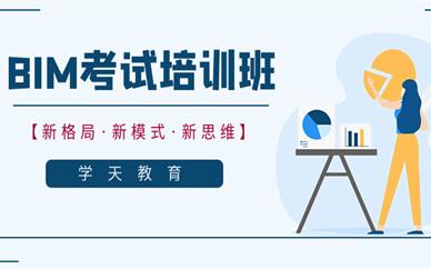 杭州学天BIM考试培训班