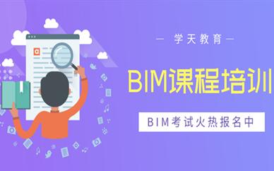 哈尔滨BIM考试培训班