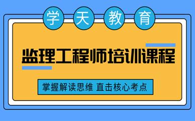 南宁学天监理工程师培训课程