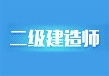 内蒙古2020年二级建造师能免试吗_内蒙古2020年二级建造师报名时间_内蒙古二级建造师报名