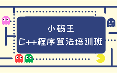 成都锦江小码王C++程序算法课程